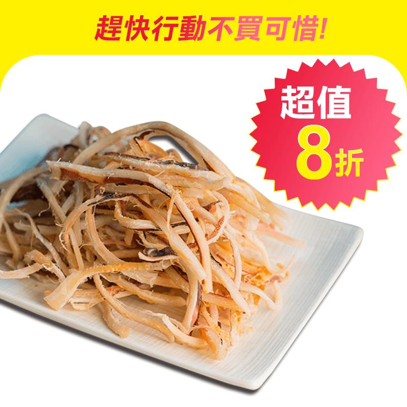 韓國釜山鮮烤美味魷魚,本檔全網購最低價!