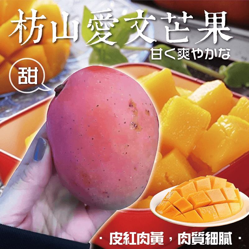 枋山鮮甜多汁愛文芒果,限時4.5折,請把握機會搶購!