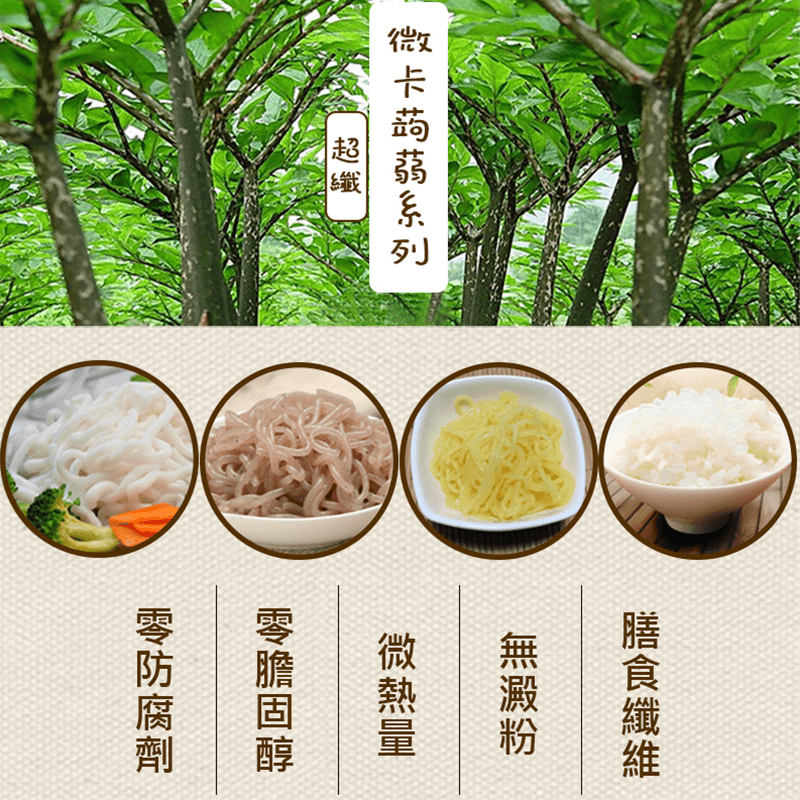 超纖微卡蒟蒻米麵系列,今日結帳再打85折!
