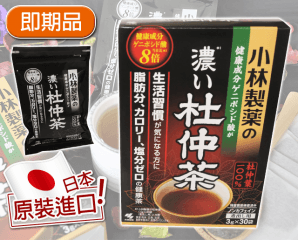 日本小林製藥濃杜仲茶,限時5.3折,今日結帳再享加碼折扣