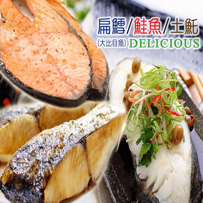 最強美味大三品扁鱈(大比目魚)/鮭魚/土魠菲力,限時破盤再打78折!