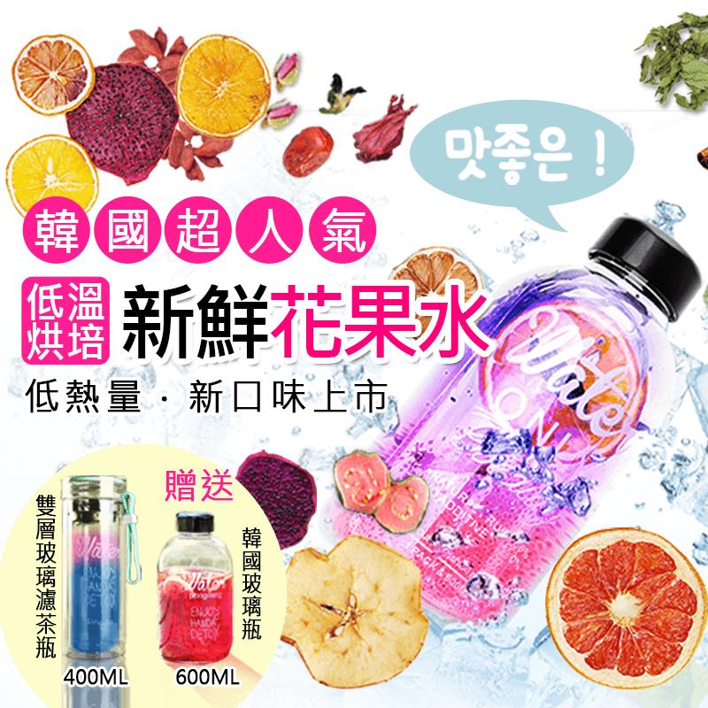 韓國超人氣養生花果乾水,限時破盤再打82折!