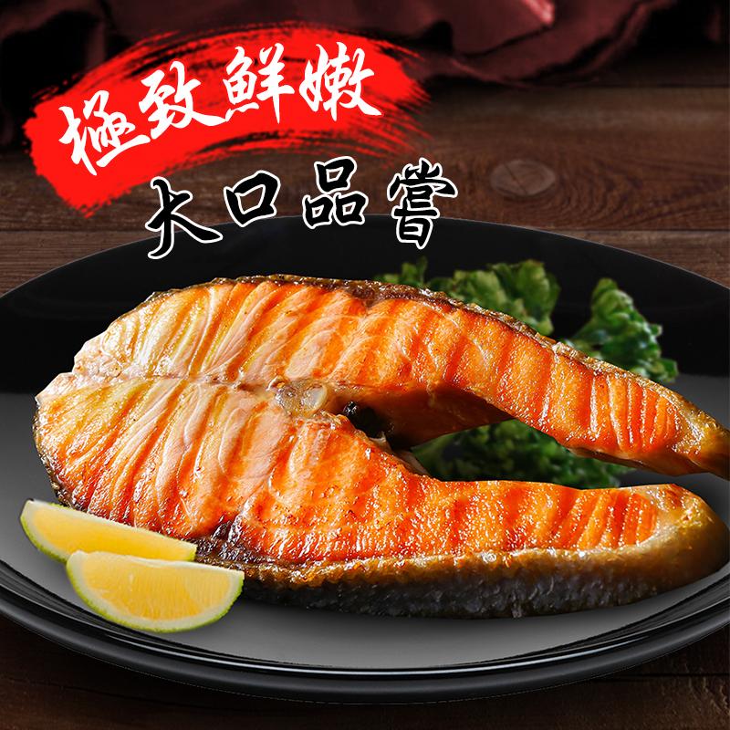 大西洋肥嫩厚切鮭魚,限時破盤再打82折!