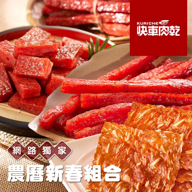 快車肉乾農曆新春組合,限時9.3折,請把握機會搶購!