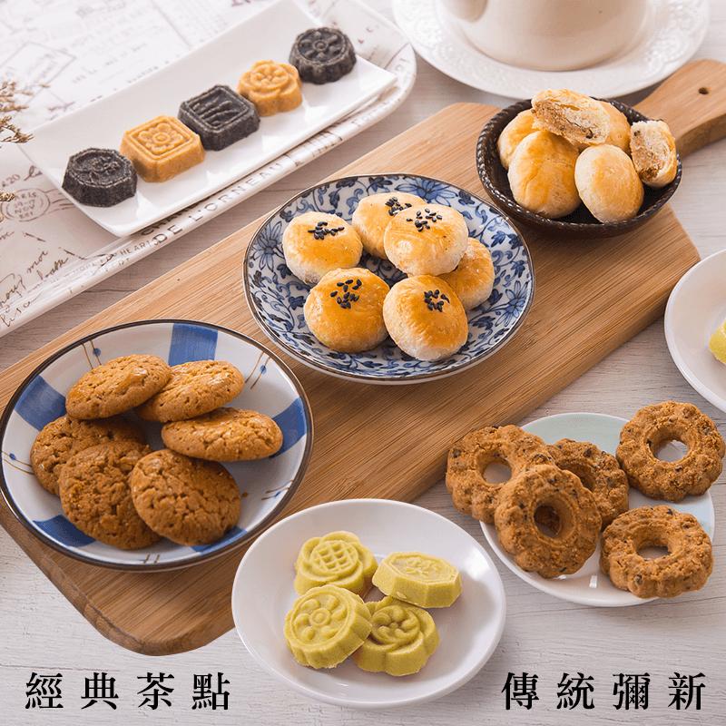 祿大食品傳統一口甜糕點系列,今日結帳再打85折!