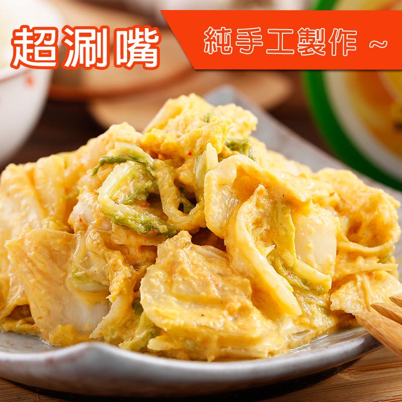 【老陳廚房】黃金泡菜組,今日結帳再打85折!