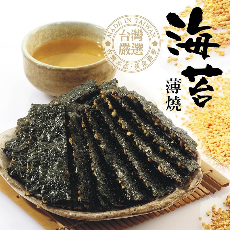 台灣黃金蕎麥海苔博燒,今日結帳再打85折!