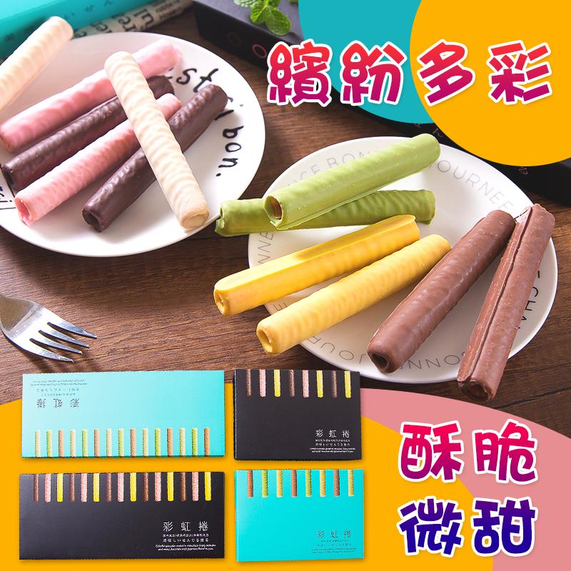 彩虹巧克力捲心酥禮盒,本檔全網購最低價!