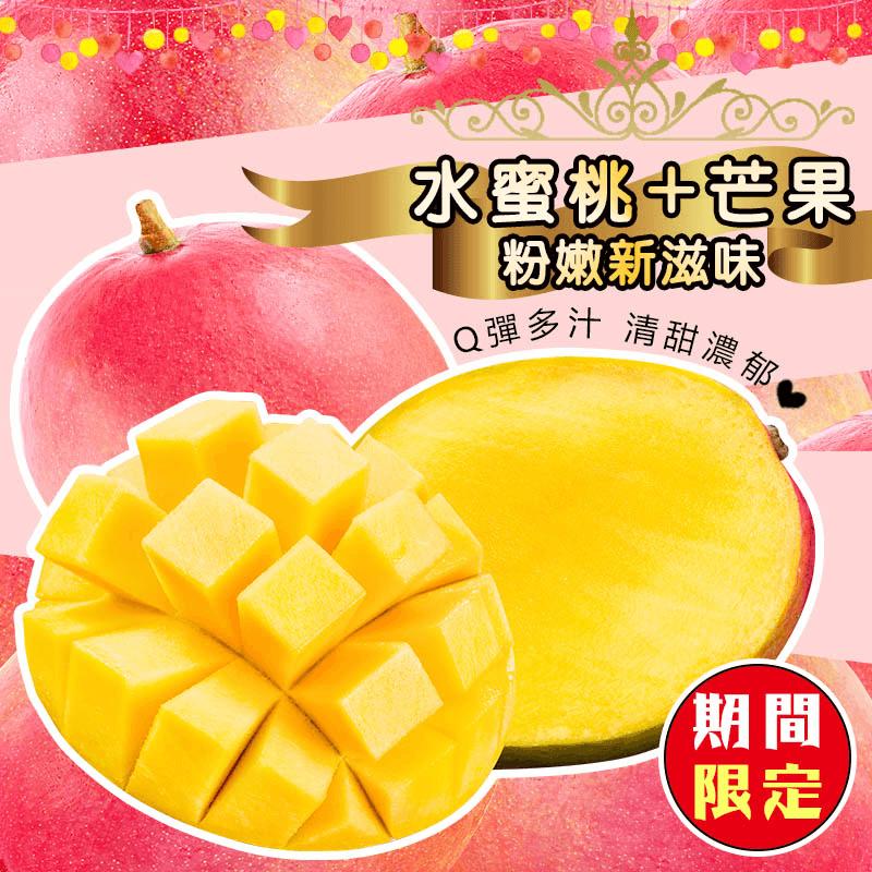 香甜薄籽水蜜桃芒果禮盒,限時6.4折,請把握機會搶購!