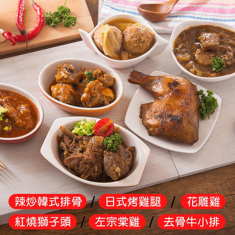 快樂大廚全新五星級主廚料理包,本檔全網購最低價!
