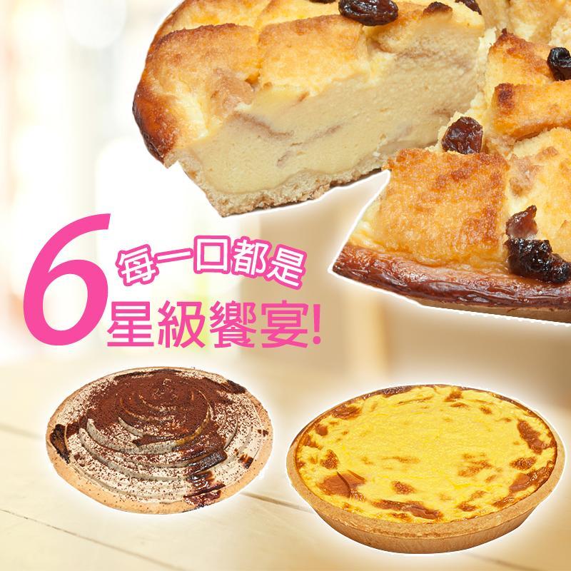 山田村一奢華享受布蕾派,限時4.6折,請把握機會搶購!