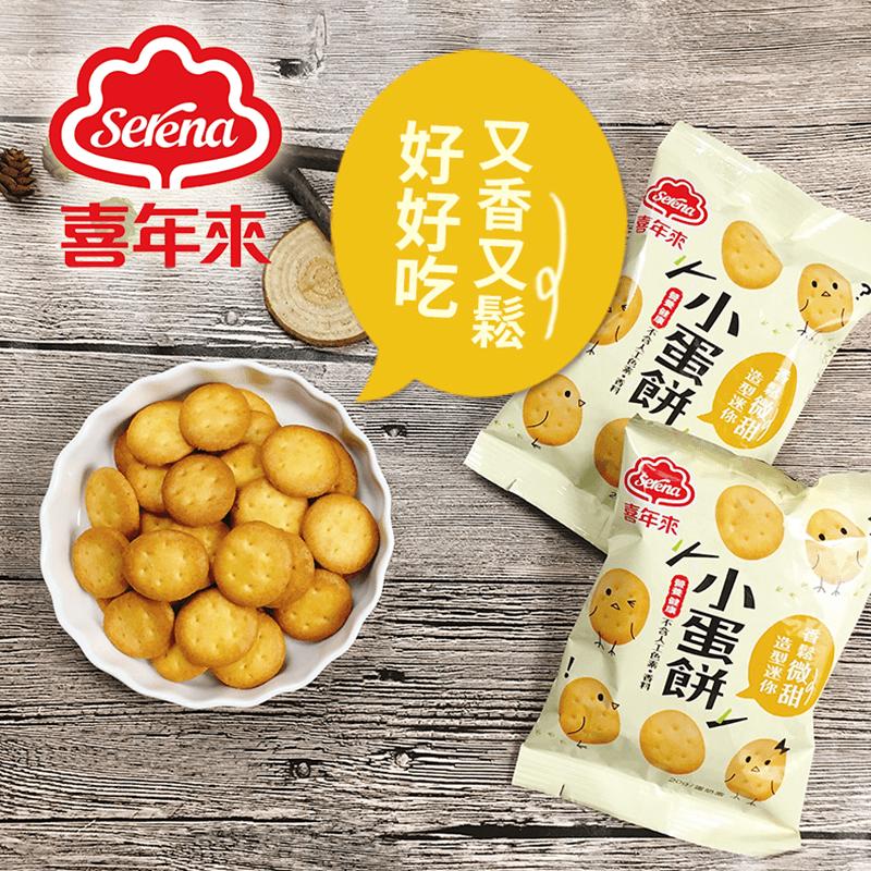 【喜年來】小蛋餅隨手包,限時4.9折,請把握機會搶購!