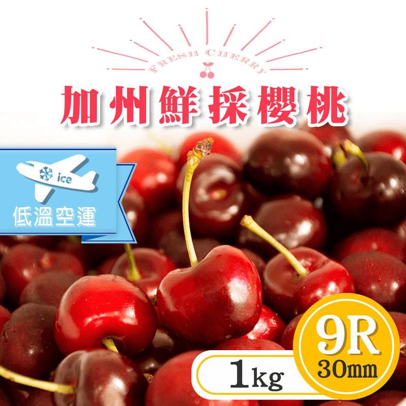 美國加州空運9R超大櫻桃,限時4.8折,請把握機會搶購!