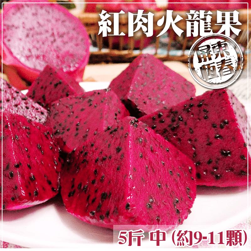屏東香甜紅肉火龍果禮盒,限時5.4折,請把握機會搶購!