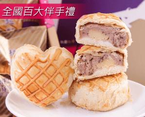 美德糕餅舖伴手禮桃起酥,限時6.0折,今日結帳再享加碼折扣