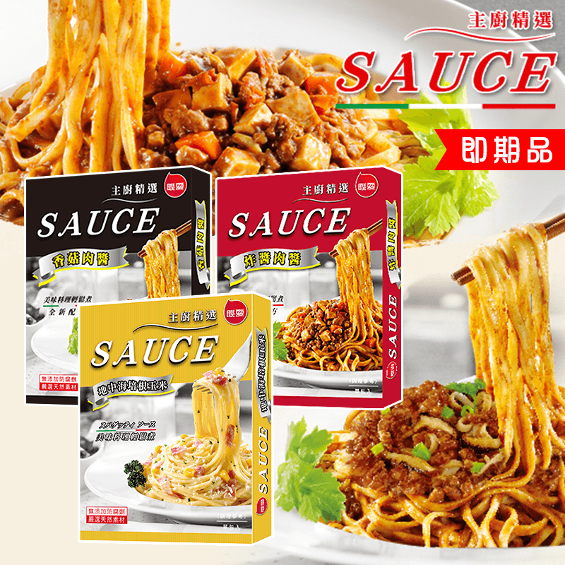 Sauce主廚精選懷舊麵醬,限時5.3折,請把握機會搶購!