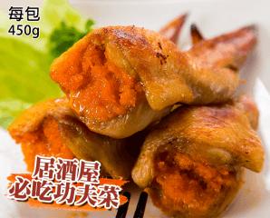 日式爆卵咖哩明太子雞翅,限時6.1折,今日結帳再享加碼折扣
