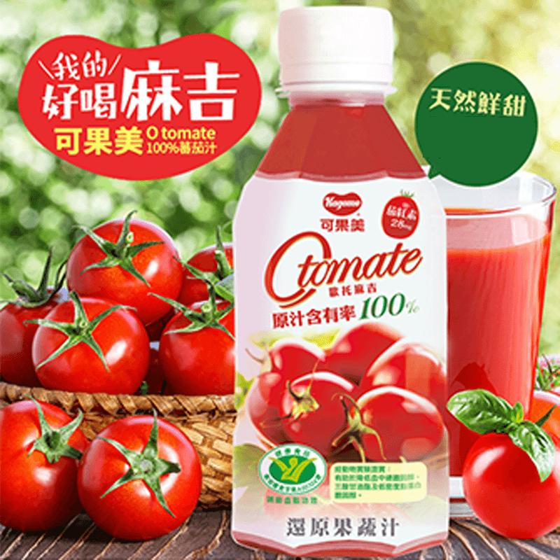 Kagome可果美100%蕃茄檸檬汁,限時7.5折,請把握機會搶購!