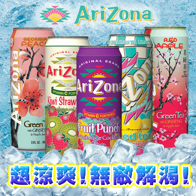 Arizona美國清涼茶飲,本檔全網購最低價!