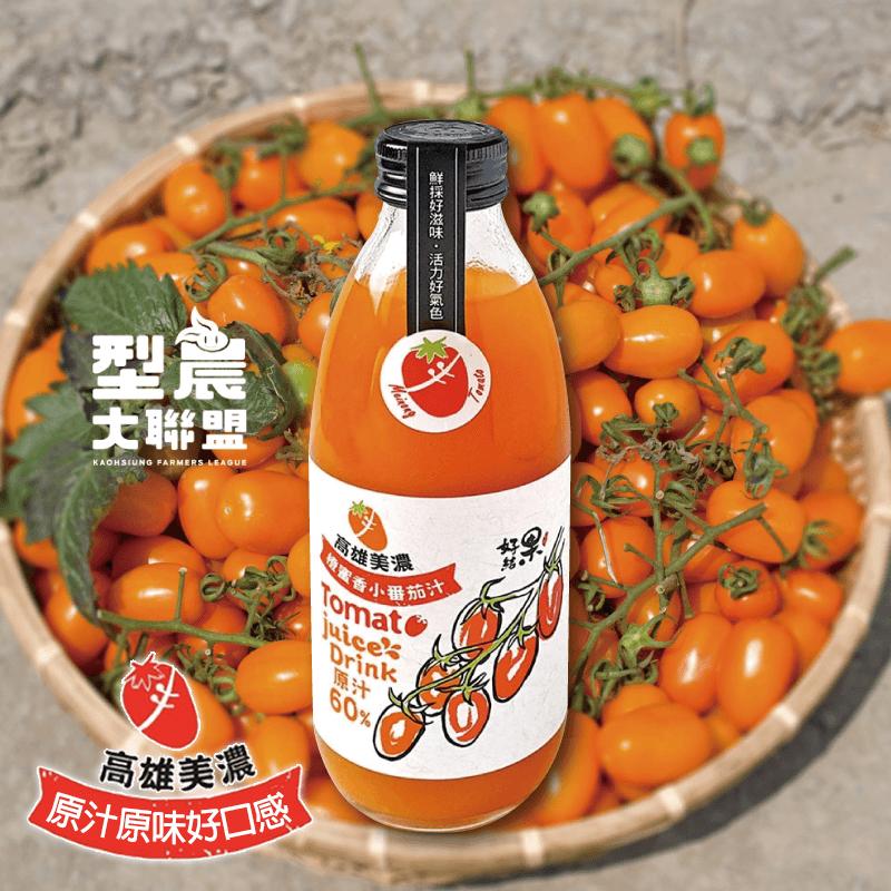 高雄美濃橙蜜香小蕃茄汁,限時破盤再打82折!