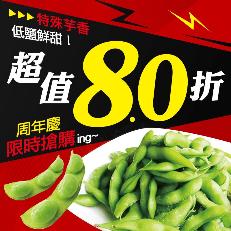 鮮採香甜低鹽/芋香毛豆,本檔全網購最低價!