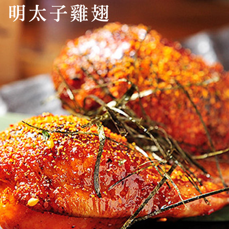 日式爆卵明太子雞翅,本檔全網購最低價!