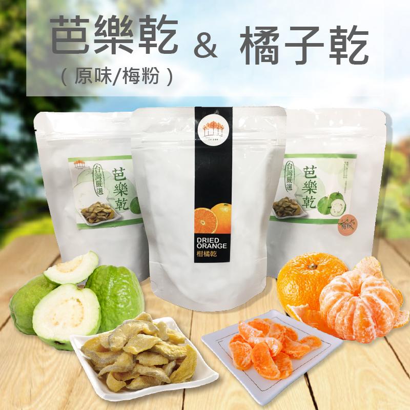 台灣本產新鮮精選水果乾,今日結帳再打85折!