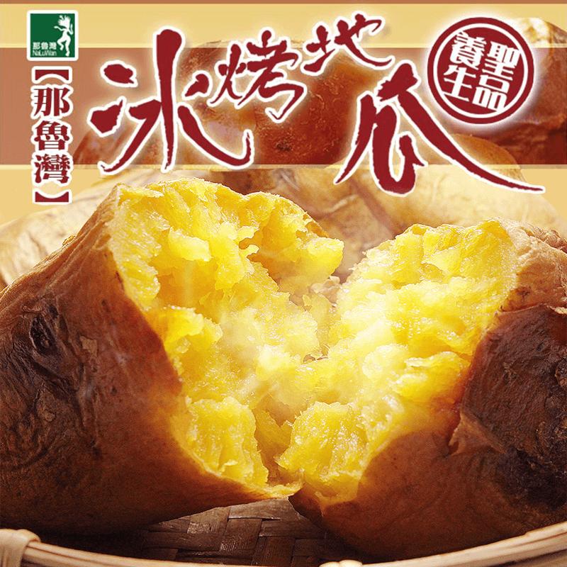 【那魯灣】養生冰烤地瓜,本檔全網購最低價!