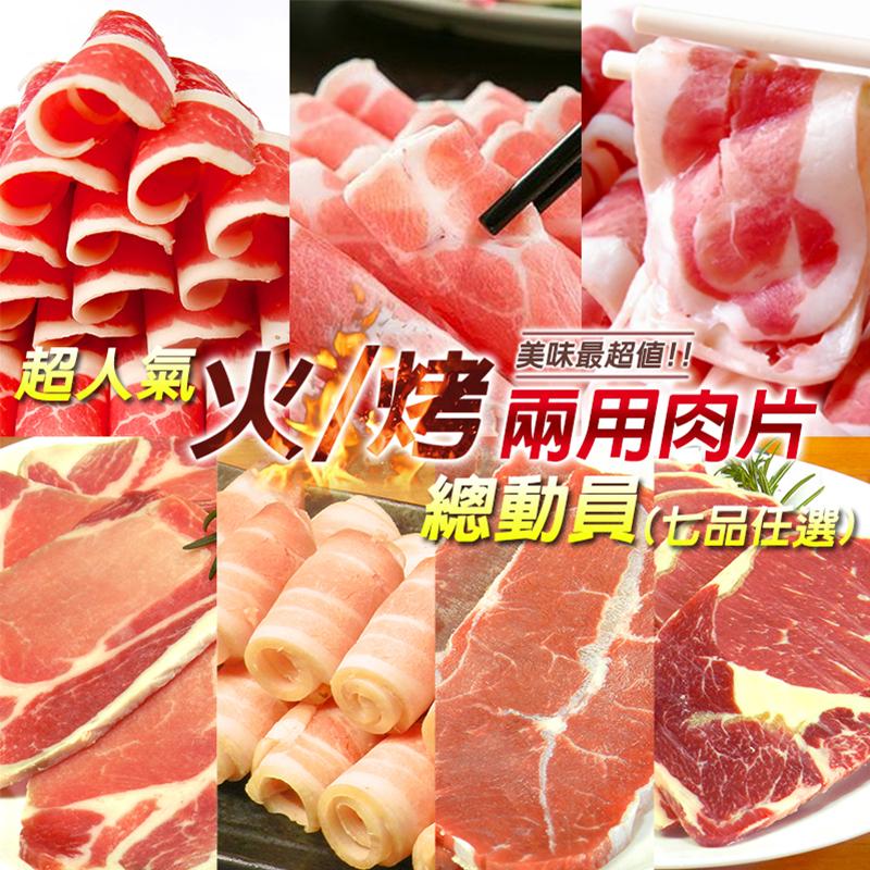 超人氣火烤鍋物兩用肉片,今日結帳再打85折!
