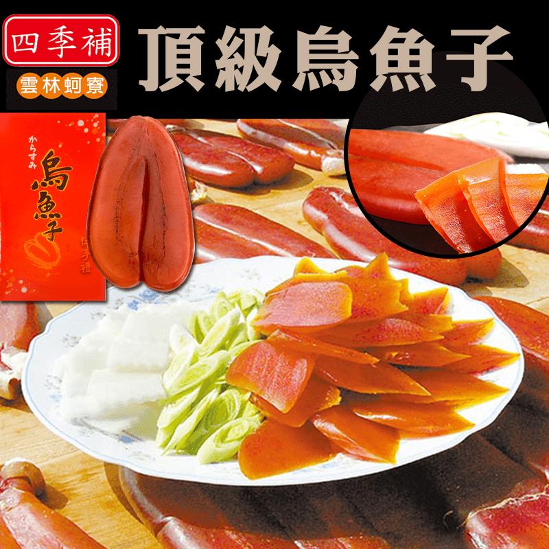 精選特級台灣烏魚子禮盒,今日結帳再打85折!