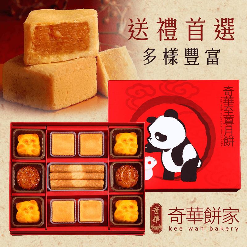【奇華餅家】熊貓至尊月餅禮盒,限時7.9折,請把握機會搶購!