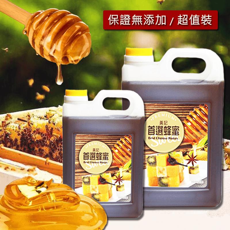 頂級認證首選桶裝真蜂蜜,限時3.7折,請把握機會搶購!