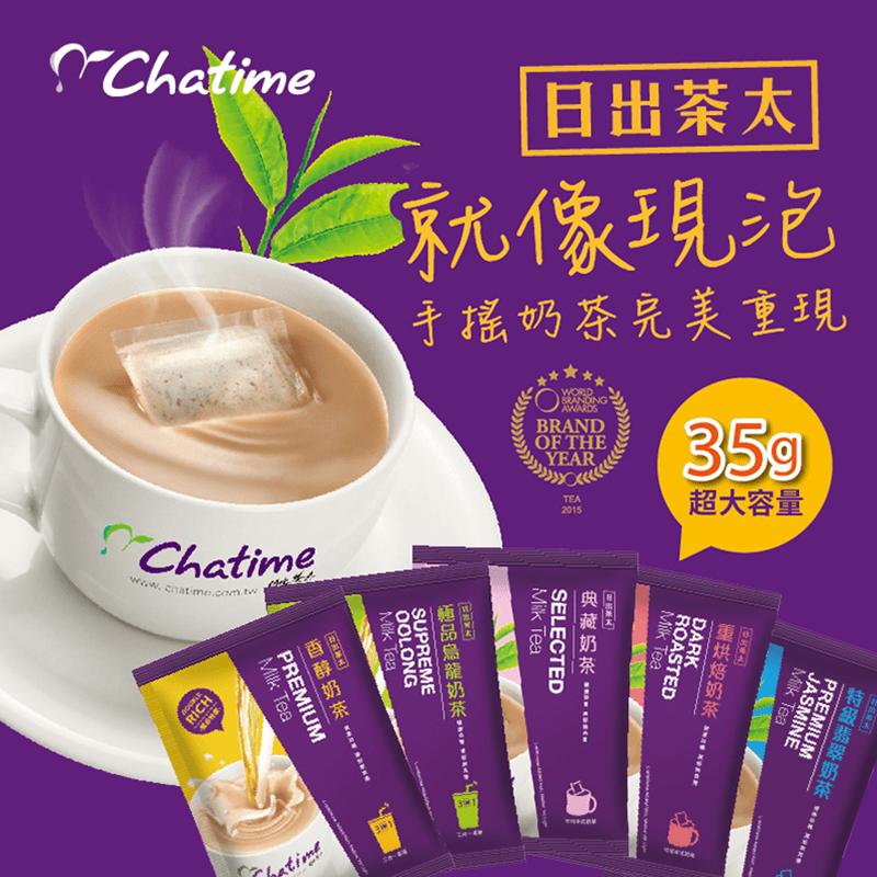Chatime 日出茶太經典沖泡奶茶,今日結帳再打85折!