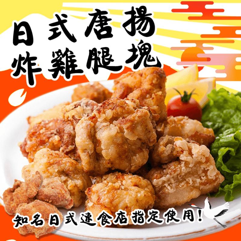 日式唐揚美味炸雞腿塊,限時破盤再打8折!