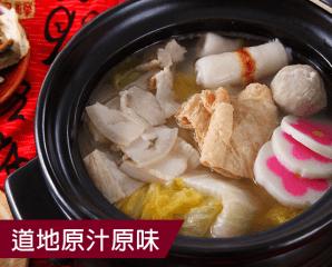 越南東家酸菜白肉鍋,限時6.3折,今日結帳再享加碼折扣