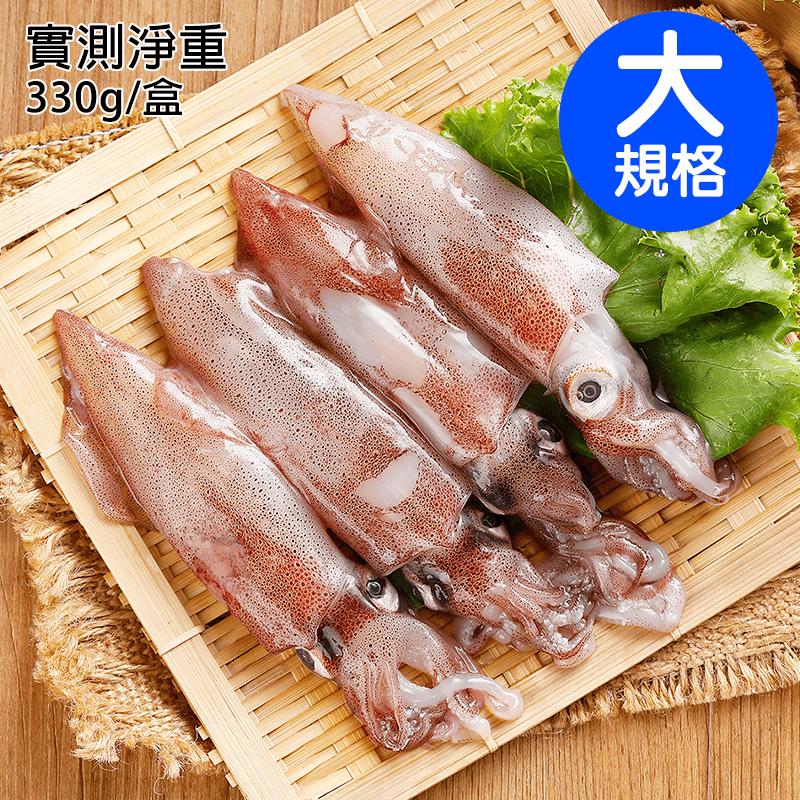 台灣XL鮮甜野生船凍小卷,本檔全網購最低價!