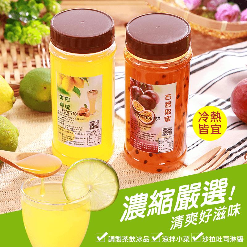 嚴選金桔檸檬/百香果蜜,今日結帳再打85折!