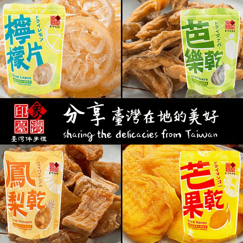印象台灣美味水果乾系列,今日結帳再打85折!