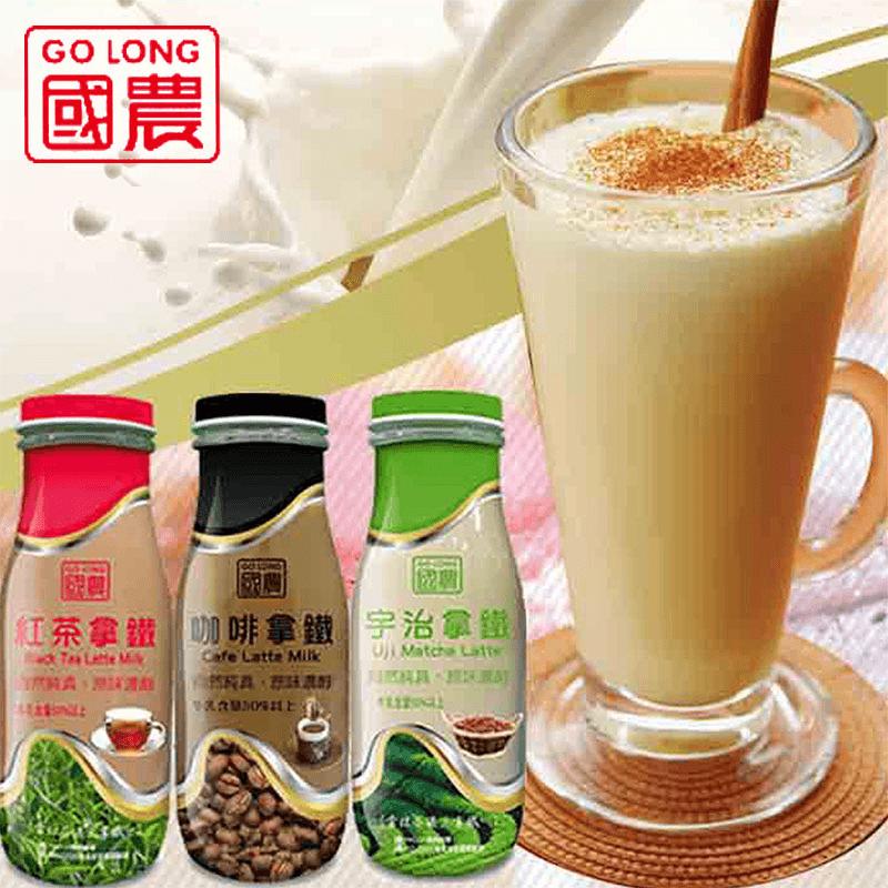 國農紅茶/咖啡拿鐵系列,本檔全網購最低價!