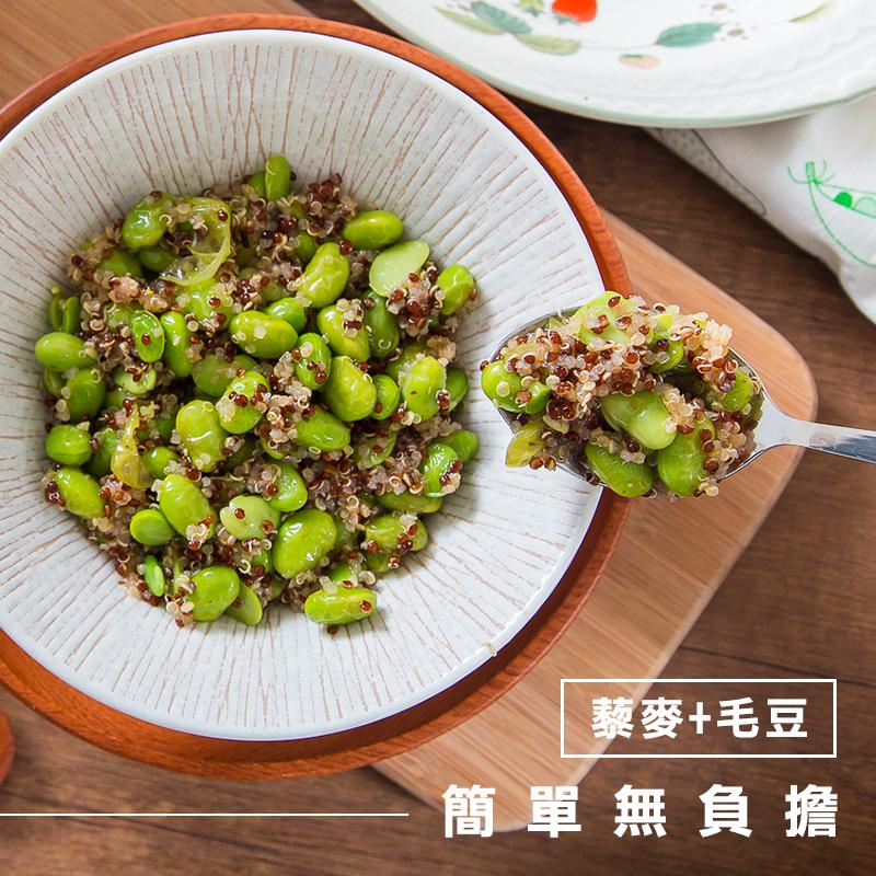 健康低脂涮嘴毛豆藜麥,限時破盤再打82折!