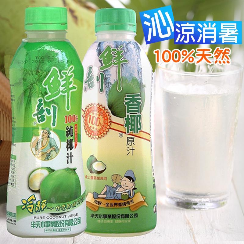 半天水100%鮮剖椰子汁,今日結帳再打85折