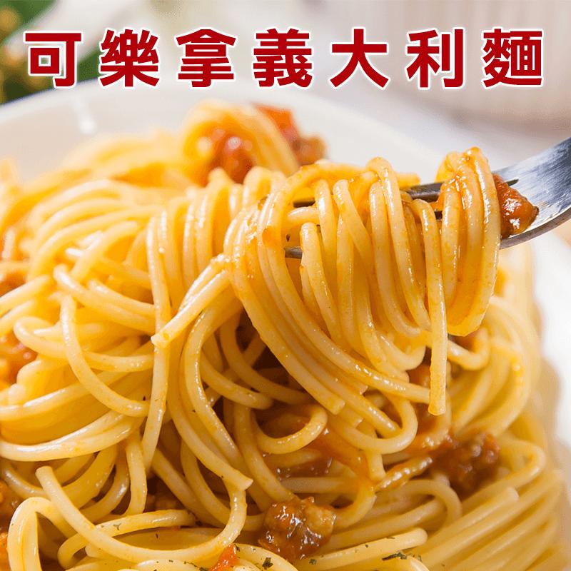 100% 杜蘭小麥義大利麵,本檔全網購最低價!