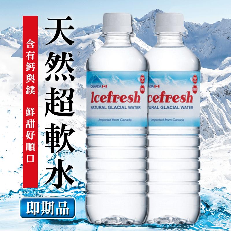 【台糖】加拿大冰河瓶裝水,今日結帳再打85折