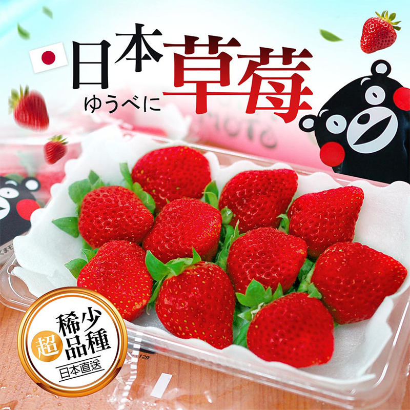 碩大飽滿日本空運草莓,限時4.8折,請把握機會搶購!