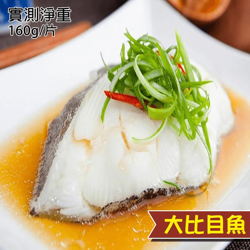 新鮮美味格陵蘭扁鱈(大比目魚),限時破盤再打8折!