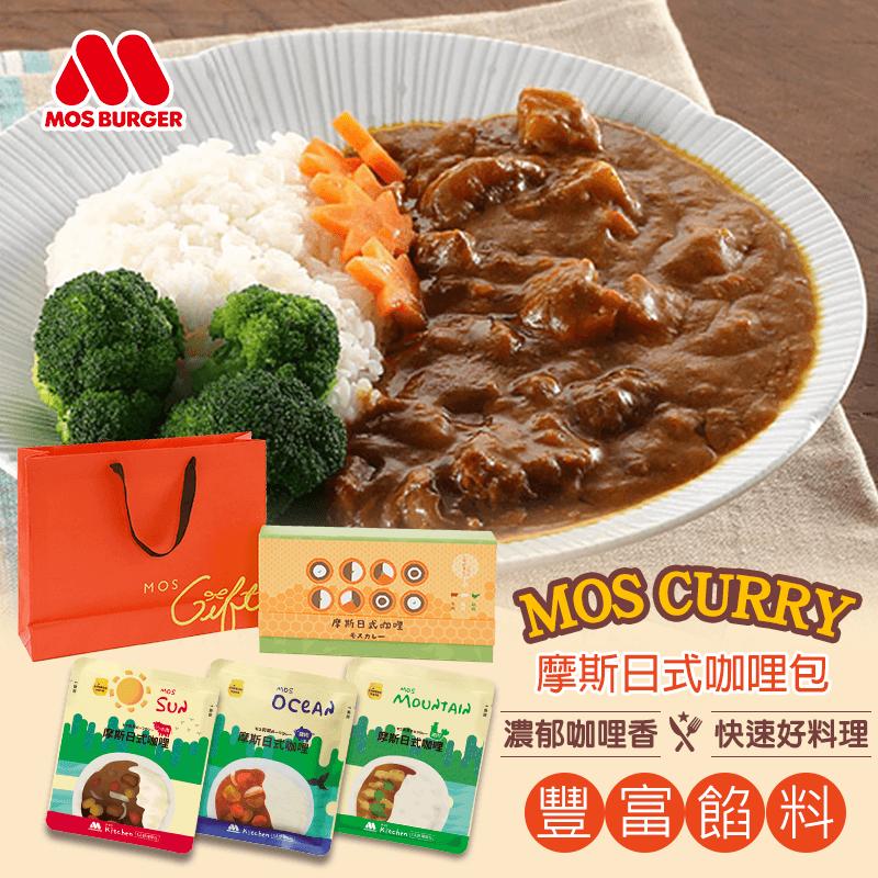 MOS摩斯漢堡日式即食咖哩包禮盒,本檔全網購最低價!
