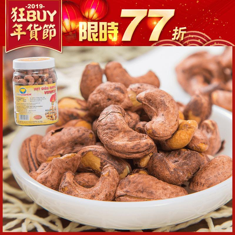 越南首選鹽酥帶皮腰果,本檔全網購最低價!