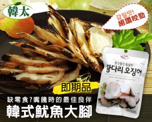 韓太韓國原裝魷魚大腳,限時1.5折,請把握機會搶購!
