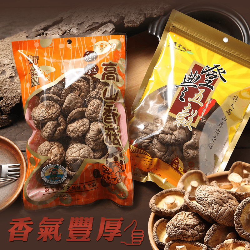 正宗台灣高山乾燥香菇,今日結帳再打85折!