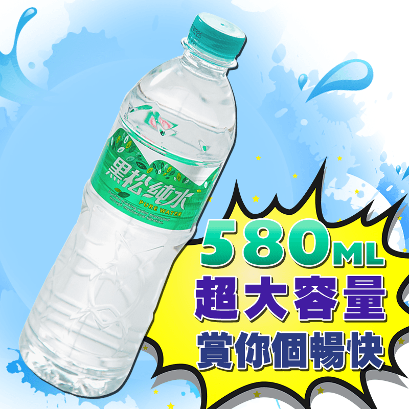 優質純淨黑松純水580ml,限時3.8折,請把握機會搶購!